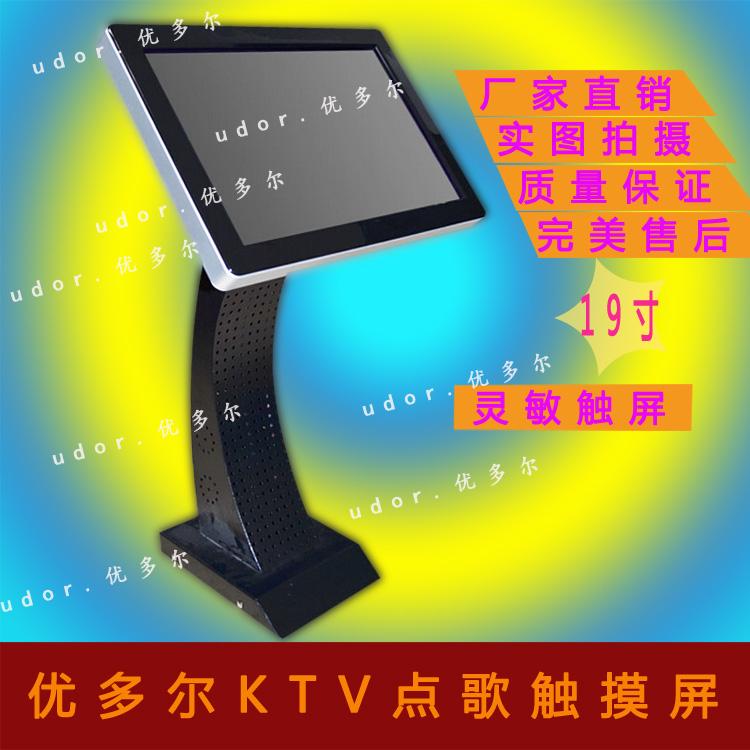 优多尔触摸屏一体机|KTV触摸屏显示器|19寸点歌台|电脑触摸显示器
