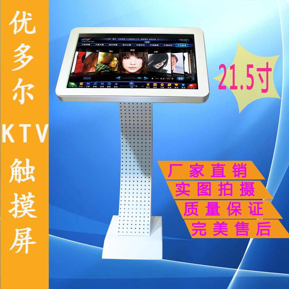 厂家供应KTV触摸屏21.5寸白色点歌台卡拉ok触摸一体机点歌系统通用