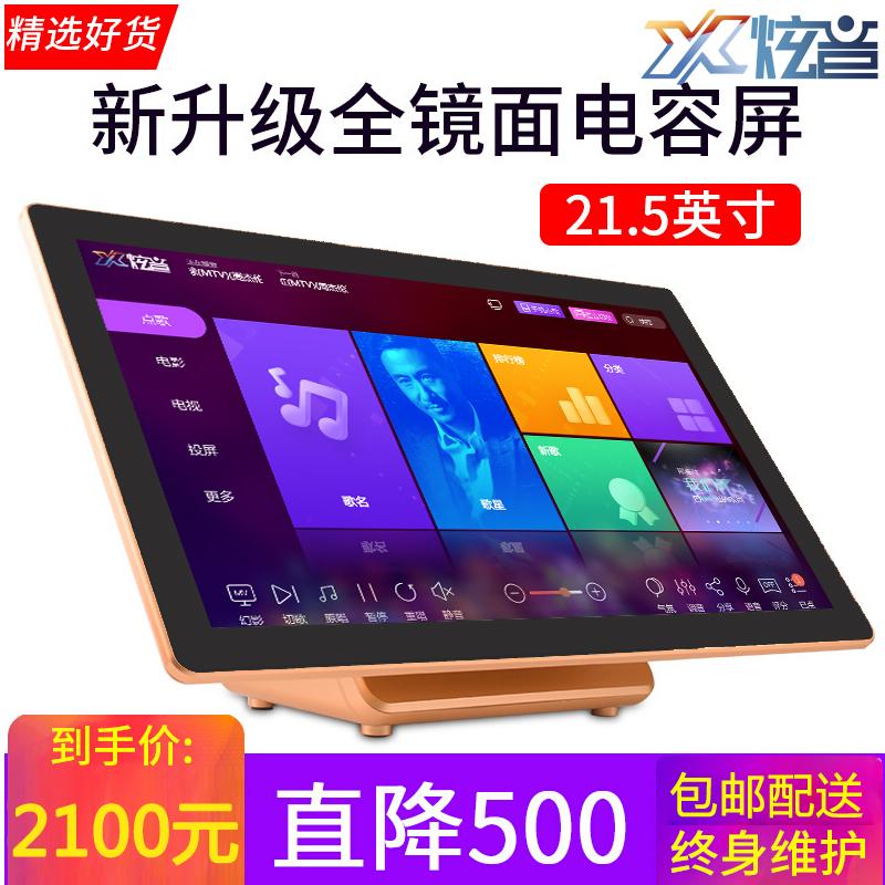 炫音V55镜面平板电容KTV点歌机|卡拉OK,看电影电视一体式影K点播系统